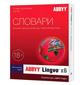 Лицензия ESDAL16-06ЛицензияU001-0100 S prilozheniem ABBYY Lingvo Vy