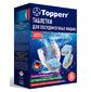 Таблетки Topperr  (упак.:24шт)  (3320) для посудомоечных машин