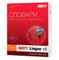 Лицензия ESDAL16-02ЛицензияU001-0100 S prilozheniem ABBYY Lingvo Vy