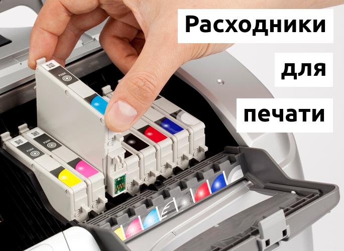 Расходные материалы для печати