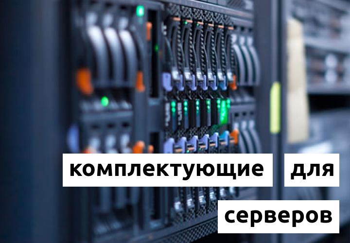 Серверные комплектующие